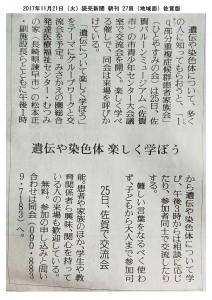 171121_読売新聞朝刊27頁(地域面)