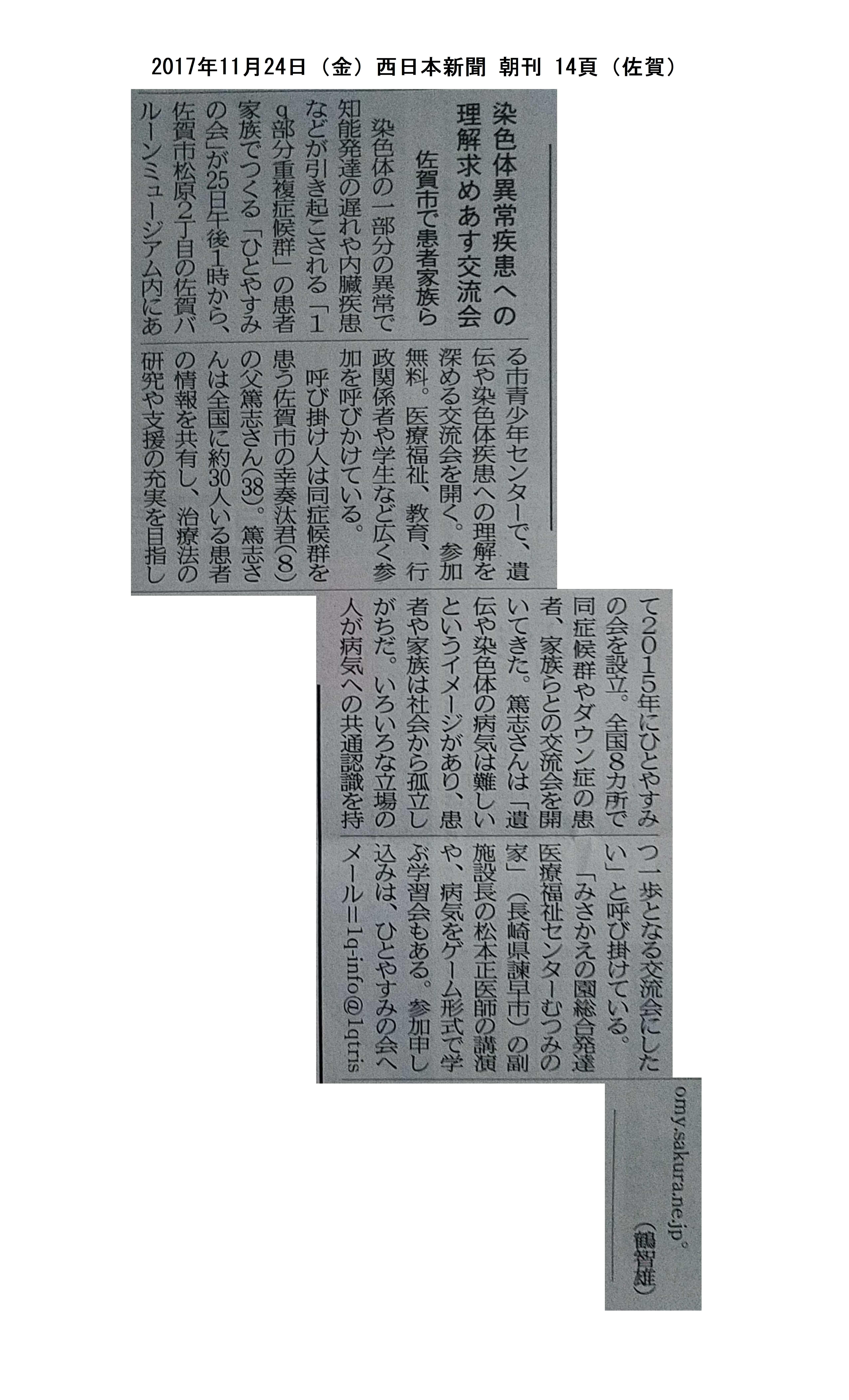 171124_西日本新聞朝刊14頁(佐賀)