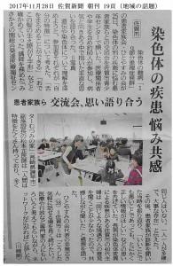 171128佐賀新聞朝刊19頁(地域の話題)