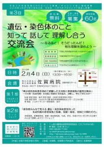 <HP掲載用>171221第3回佐賀遺伝交流会チラシ