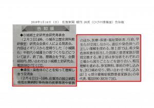 180114_佐賀新聞朝刊30頁(ひびの情報面)告知板