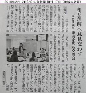 180212_佐賀新聞朝刊17頁(地域の話題)