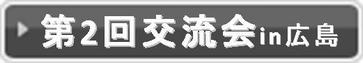 2kaimeINhiroshima
